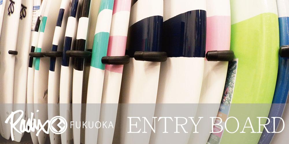 レイディックス福岡、ジャスティスサーフボードイメージ画像